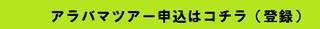 登録ボタン.png