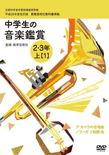 中学教科書DVD.jpg