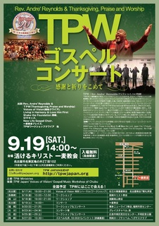 TPW2015chubu_concert.jpg